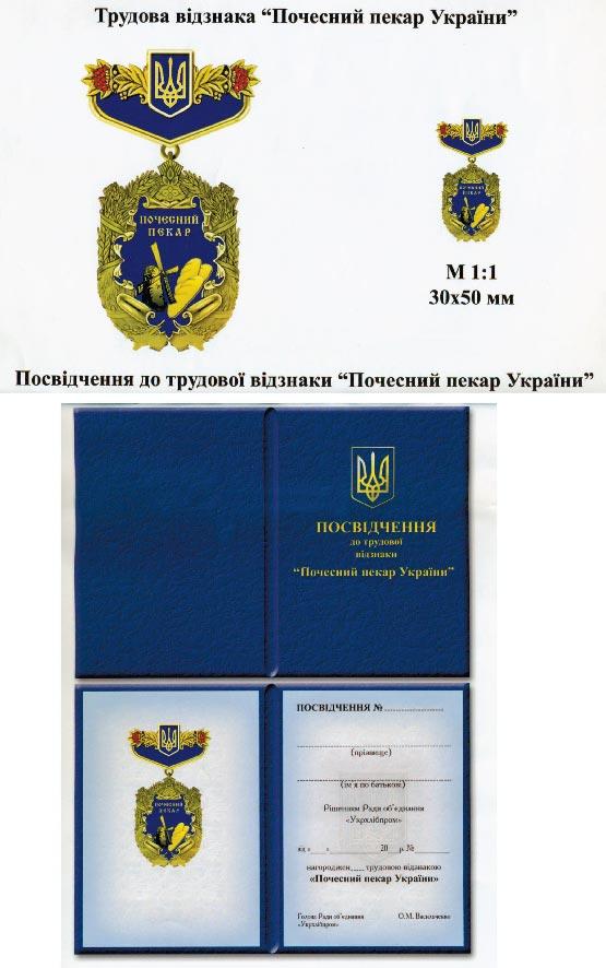 Нагрудний знак та посвідчення «Почесний пекар України»